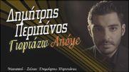 Димитрис Перипанос - празнувам тази вечер