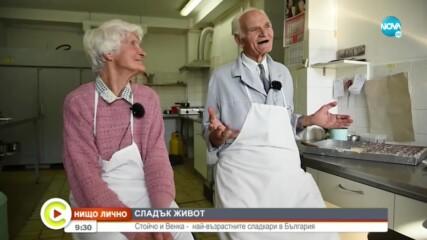 """""""НИЩО ЛИЧНО"""": Кои са най-възрастните сладкари в България"""
