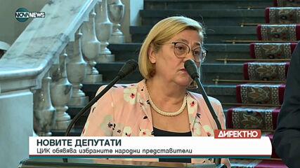 ЦИК обяви избраните народни представители