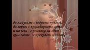 Мъдрост - Елисавета Багряна