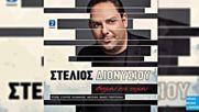 Стелиос Дионисиу - виновни сме и двамата