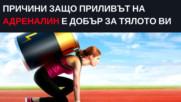 Причини защо приливът на адреналин е добър за тялото ви