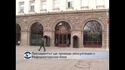 Президентът ще проведе консултации с Реформаторския блок