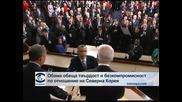 Годишната реч на Обама: Северна Корея, Афганистан, ядреният арсенал, контрол на оръжията и увеличение на надниците