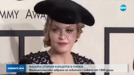 Мадона отмени още два концерта в Париж