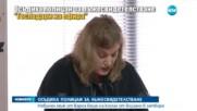 """СЛЕД РЕПОРТАЖ В """"ГОСПОДАРИ НА ЕФИРА"""": Осъдиха полицаи за лъжесвидетелстване"""