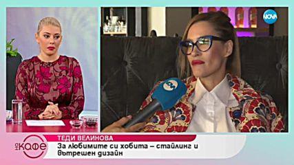 """Теди Велинова: """"Харесва ми това, че има подем в българксата мода в момента."""""""