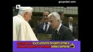 Волен Сидеров при папата