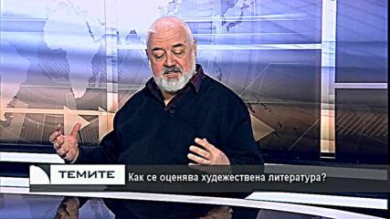 """Литературната награда """"Хеликон 2020"""" спечели проф. Иван Станков за книгата си """"Имена под снега"""""""