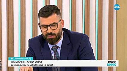 Депутат от ВМРО: БСП бламират парламентаризма