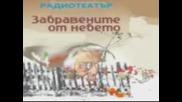 Забравените от небето ( радиотеатър по Екатерина Томова )