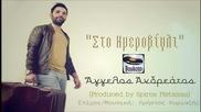Imerovigli - Aggelos Andreatos 2014 (produced By Spiros Metaxas)