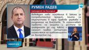 Президентът наложи вето на измененията в Закона за потребителския кредит