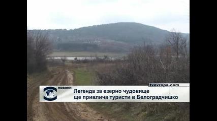 Легенда за езерно чудовище ще привлича туристи в Белоградчишко