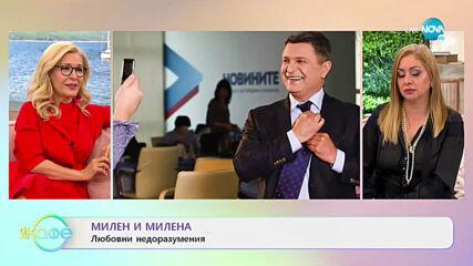 """""""На кафе"""" с Милена Иванова - Еа (19.04.2021)"""