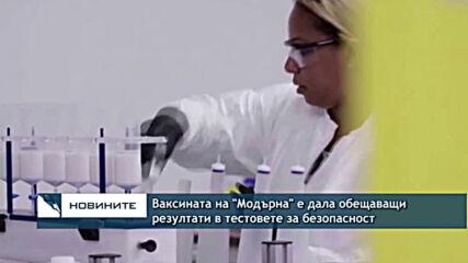 """Ваксината на """"Модърна"""" е дала обещаващи резултати в тестовете за безопасност"""