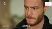 Въпрос на чест * Seref Meselesi епизод 4-1 Бг.субтитри с Керем Бюрсин