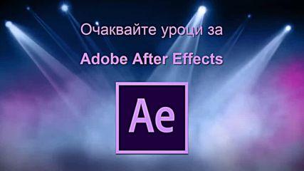 Уроци за Adobe After Effects - Очаквайте скоро