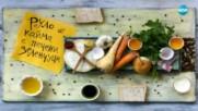 Руло от кайма с печени зеленчуци - Бон апети (20.03.2018)