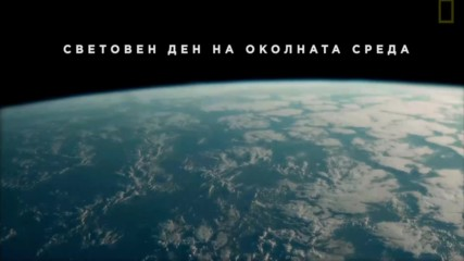 Световен ден на околната среда - 5ти юни