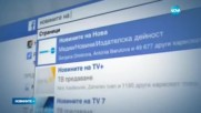 Следете резултатите от изборите и на страницата на Новините във Facebook