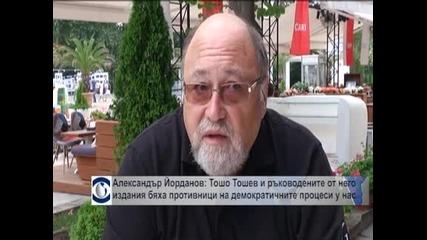 Александър Йорданов: Тошо Тошев и ръководените от него издания бяха противници на демократичните процеси у нас