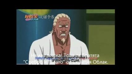 Naruto Shippuuden 267 [bg Sub] Високо Качество