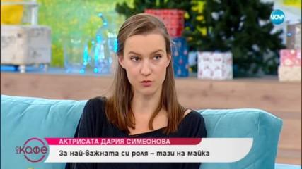 ''На кафе'' със звездата от българския сериал ''Откраднат живот'' Дария Симеонова