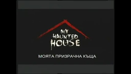 Моята призрачна къща - Обет за мълчание