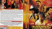 Маскиран и анонимен (синхронен екип, войс-овър на Диема +, 2006 г.) (запис)