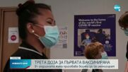 Първата ваксинирана срещу COVID-19 жена получи трета доза