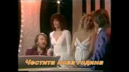 Abba - Ч Н Г (превод) Happy new year
