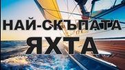 Най-скъпата яхта
