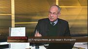 """""""Документите"""" с Антон Тодоров - 16.01.2021 (част 2)"""