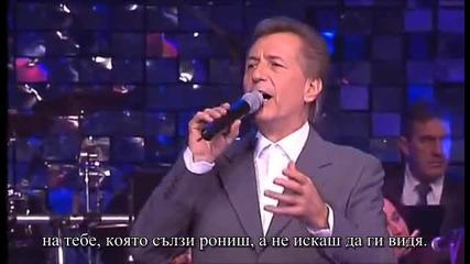 Бг превод Miroslav Ilic- Tebi / Mирослав Илич- На Тебе