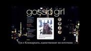 Бг Превод! Gossip Girl - 6x08 - Целият епизод