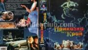 Приказка без край (синхронен екип, войс-овър дублаж по БНТ Канал 1, 1993 г.) (запис)