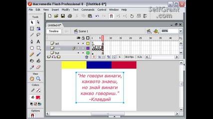 Как се прави флаш сайт - Вариант 1