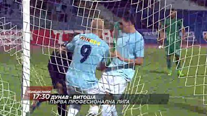 Футбол: Дунав – Витоша на 14 май по DIEMA SPORT