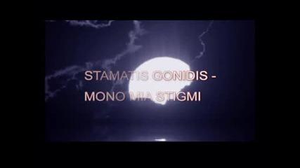 (превод) Стаматис Гонидис - * Само Един Момент *