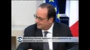 Жан-Клод Юнкер призова за създаването на европейска армия