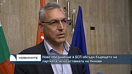 Ново обединение в БСП обсъди бъдещето на партията, иска оставката на Нинова