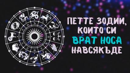Петте зодиакални знака, които си врат носа навсякъде
