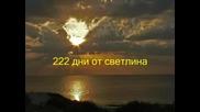 Nighwish - Sleeping Sun
