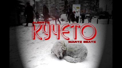 Alberto x Martz Beatz - Кучето (химн на песовете)