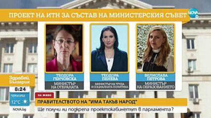 """Цецка Бачкова, """"Демократична България"""": Очакваме управленската програма на ИТН"""