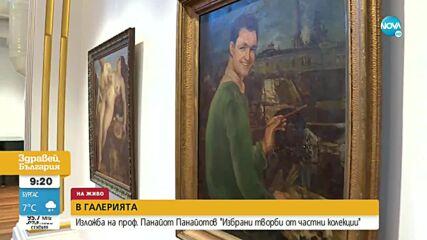 """Откриват изложбата """"Избрани творби от частни колекции"""""""