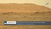 """НАСА удължи мисията на хеликоптера на Марс """"Индженюити"""" с един месец"""