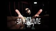 Sarafa - Za Ulicite Feat. Si-si