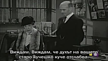 Убийство на пингвинския басейн (1932) бг суб.